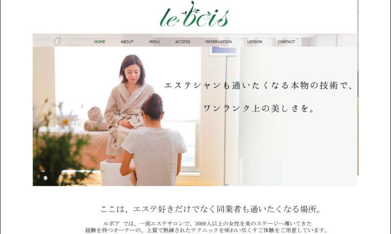 横浜元町エステプライベートオープンエンビロンダーマロジカ取り扱い